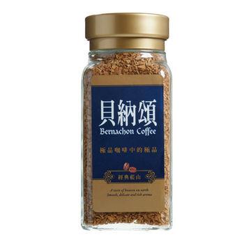 【貝納頌】經典藍山咖啡(90g/罐)