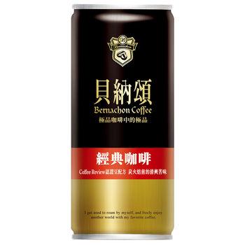 【貝納頌】經典咖啡罐裝210ml(24入/箱)-經典咖啡