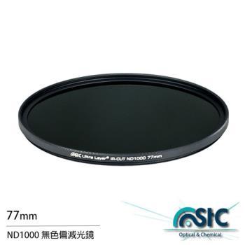 STC ND1000 77mm 無色偏 減光鏡(77,公司貨)