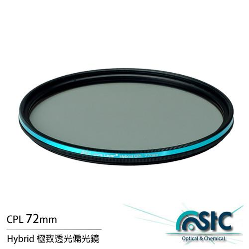 STC Hybrid 極致透光 高透光 偏光鏡 CPL 72mm(72,公司貨)