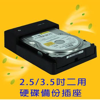 fujiei USB 3.0 備份高手 2.5吋/3.5吋 二用 STAT硬碟插座