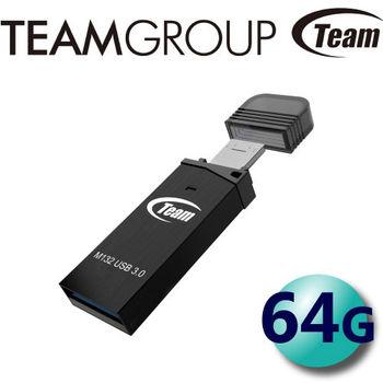 Team 十銓 64GB 85MB/s M132 OTG USB3.0 隨身碟