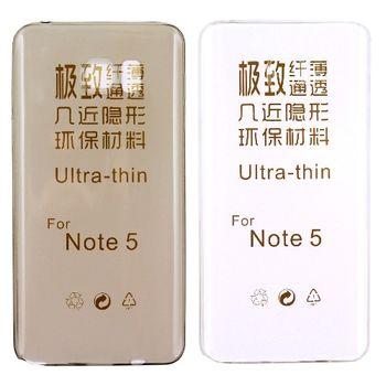 Samsung Galaxy Note 5 N9208 極薄隱形保護套◆買一送一不挑色◆