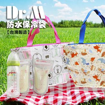 【Dr.M】防水保冷袋/保暖袋
