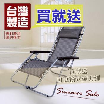 BuyJM樂活專利無段式休閒躺椅