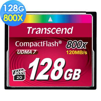 【Transcend創見】CF 128G 800x 120MB/s (公司貨)