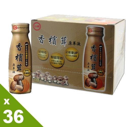 【台糖】香檳茸原萃液《50ml*36罐/箱》