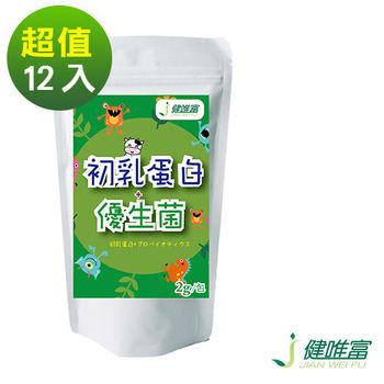[健唯富]初乳蛋白+優生菌(15包x12袋)