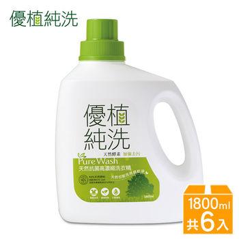 優植純洗 天然抗菌高濃縮洗衣精( 天然酵素加強去污或天然珊瑚加強除臭二擇一)1800mlx6瓶
