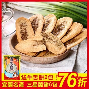 【美雅宜蘭餅】三星蔥餅禮盒X2盒