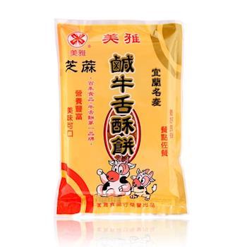 【美雅宜蘭餅】芝麻鹹牛舌餅X15包