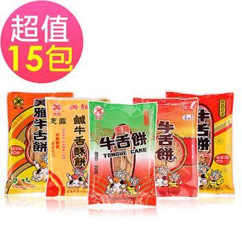 【美雅宜蘭餅】優質牛舌餅-綜合15包超值組