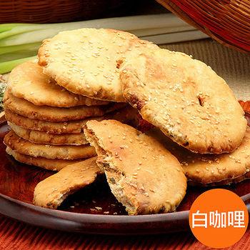 【美雅宜蘭餅】宜蘭三星蔥古法燒餅(白咖哩)x3包