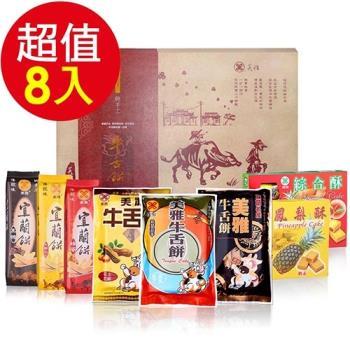 【美雅宜蘭餅】手工牛舌餅禮盒