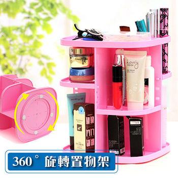 【Mundo】韓國360度旋轉/可調整式 化妝品收納盒/置物架/化妝盒