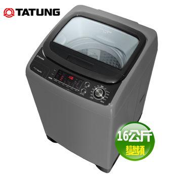 【大同】16KG變頻洗衣機TAW-A160DB