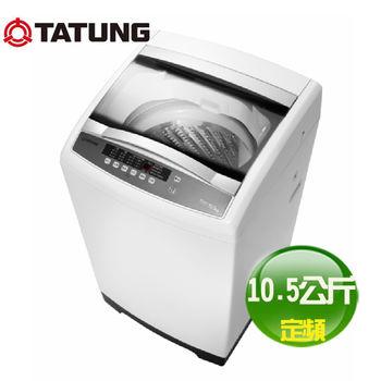 【大同】10.5KG定頻洗衣機TAW-A105A