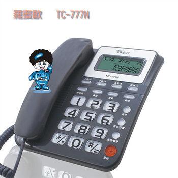 【羅蜜歐】來電顯示有線電話TC-777N