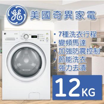 【GE奇異】12公斤滾筒式洗衣機(GFWN1100HWW)