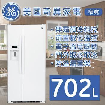 【GE奇異】702L對開門冰箱(GSS23HGWW純白)