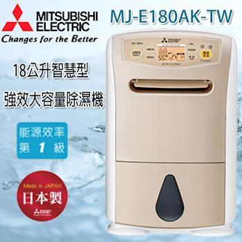 【MITSUBISHI三菱】日製 18公升清淨除濕機MJ-E180AK-TW