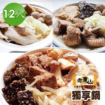 【 老東山】超夯暖暖獨享鍋(12入/組)
