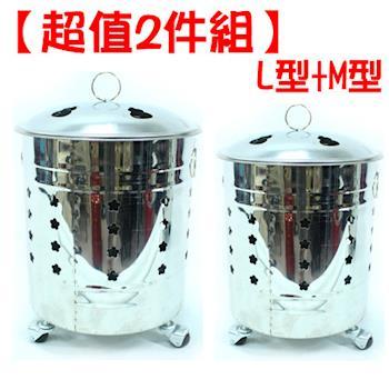 正白鐵金爐-L型+M型(超值2件組)