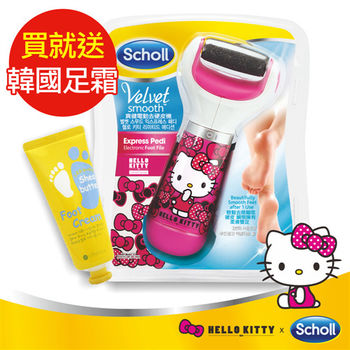 【Scholl 爽健】絲絨柔滑電動去硬皮機Hello Kitty限定版(買再送韓國乳木果護足霜)