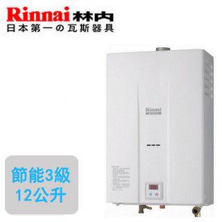 【林內】RU-B1251FE(強制排氣式12L熱水器)(天然瓦斯)