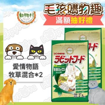 【YEASTER愛情物語】 強化乳酸菌兔子乾糧-牧草混合(2.5kgx2包)-鋼琴兔