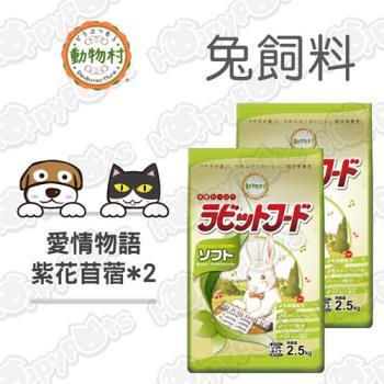 【YEASTER愛情物語】 強化乳酸菌兔子乾糧-紫花苜蓿(2.5kgx2包)-鋼琴兔