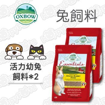 【美國Oxbow】活力幼兔配方飼料(2.25kgx2包)