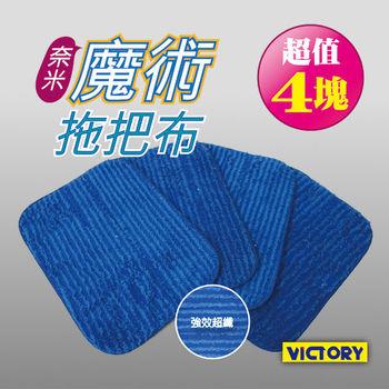 【VICTORY】奈米魔術拖把替換布(4入)
