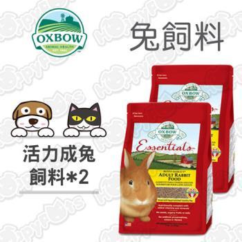 【美國Oxbow】活力成兔配方飼料(2.25kgx2包)
