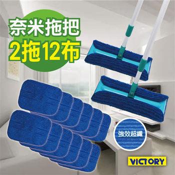 【VICTORY】奈米魔術拖把(2拖12布)