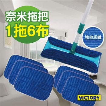【VICTORY】奈米魔術拖把(1拖6布)