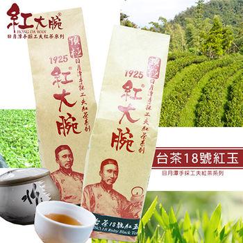 紅大腕1925頂級日月潭手採工夫紅茶-台茶18號紅玉(75g裸包X2)