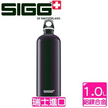 《瑞士SIGG》 西格CLASSIC 系列 旅行經典黑 (1000c.c.) 832740