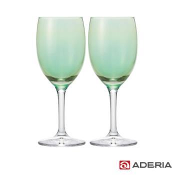 【ADERIA】日本進口葡萄酒專用玻璃對杯(綠)