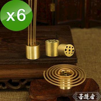 【菩提居】純銅九孔多功能香座超值六入(直徑0.1-0.3cm線香 皆可使用)