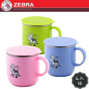 【斑馬 ZEBRA】兒童不鏽鋼附蓋小水杯/馬克杯-250ml (4入組)