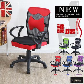 DIJIA 安娜貝兒電腦椅/辦公椅(五色可選)