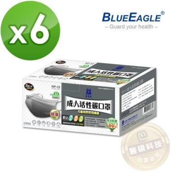 【藍鷹牌】台灣製 成人平面活性碳口罩50片* 6盒