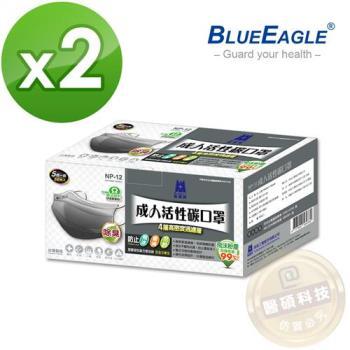 【藍鷹牌】台灣製 成人平面活性碳口罩 2盒