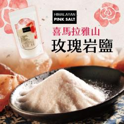 《merking》喜瑪拉雅山玫瑰食用岩鹽(細粉末)(300東森購物送貨g/包)