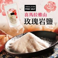 ~merking~喜瑪拉雅山玫瑰食用岩鹽 ^#40 細粉末 ^#41 ^#40 300g