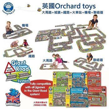 英國Orchard Toys幼兒地板大拼圖馬路鐵道小鎮3盒特價 Giant Road Town Railway (贈美國製 磁吸原木車)