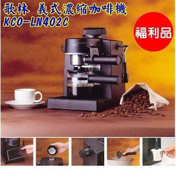 (福利品) 【Kolin歌林】義式濃縮咖啡機KCO-LN402C / 可打奶泡