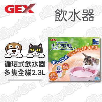 【日本GEX】Pure Crystal淨水飲水器/多隻貓用 2.3L-粉紅色(附有1片濾棉)