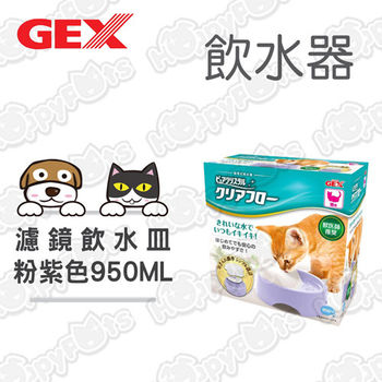 【日本GEX】Pure Crystal愛貓圓滿平安濾鏡飲水皿/貓用950ml-粉紫色(附有1片濾棉)